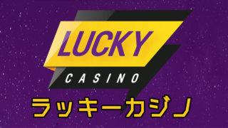 ラッキーカジノ