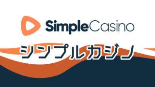 シンプルカジノ
