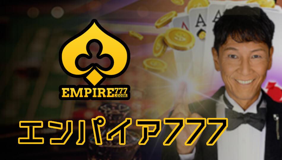 empire7777