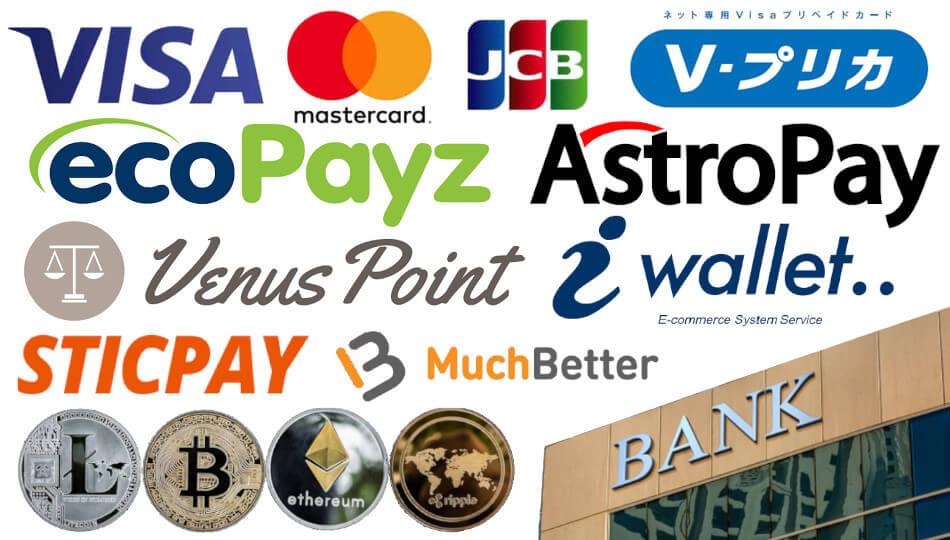 オンラインカジノの入金方法
