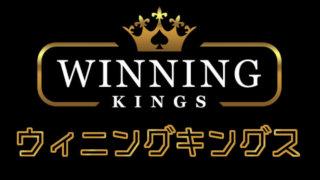 ウィニングキングスロゴ