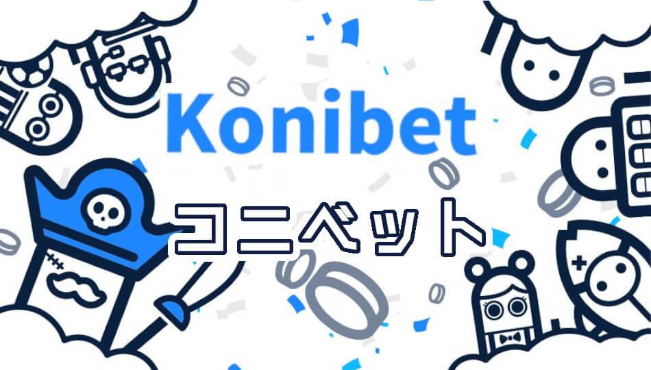 コニベット(Konibet)オンラインカジノ日本 - オンラインカジノ日本