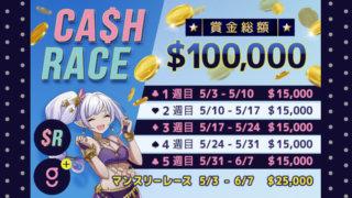 cashrace