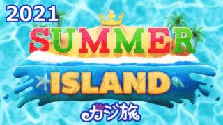 summerisland2021